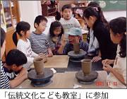 「伝統文化子ども教室」に参加